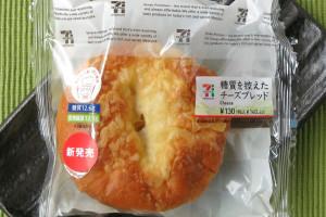 チーズを多加水もちもち生地に乗せて焼き上げた、糖質控えめのパン。