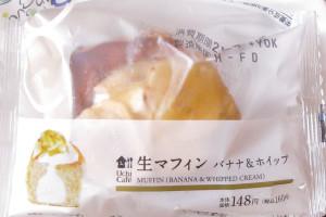ホイップクリームをメレンゲと生バナナ使用のふんわり生地に詰め、バナナチップとバナナソースをトッピングしたマフィン。