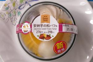 ファミリーマート「安納芋の和パフェ」