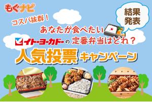 イトーヨーカドー お弁当人気投票キャンペーン