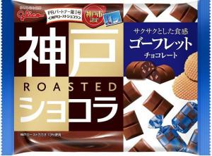 神戸ショコラ