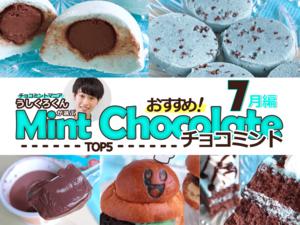 【7月編】チョコミントマニア「うしくろくん」が選ぶ!おすすめチョコミントメニュー!