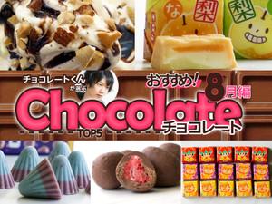 チョコレートくんが選ぶ!おすすめコンビニチョコ5選!【2019年8月編】