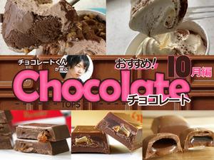 チョコレートくんが選ぶ!おすすめコンビニチョコ5選!【2019年10月編】