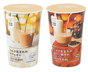 ローソン ウチカフェ ミルク生まれのカフェオレ ウチカフェ ミルク生まれのほうじ茶ラテ