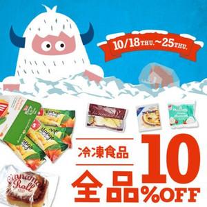 カルディ 冷凍食品【全品】10%OFF