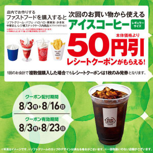 アイスコーヒー50円引き