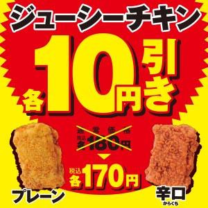 mnチキン