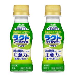 【仕事効率化アップ!?】アサヒ 「はたらくアタマに ラクトノナデカペプチドドリンク」新発売!