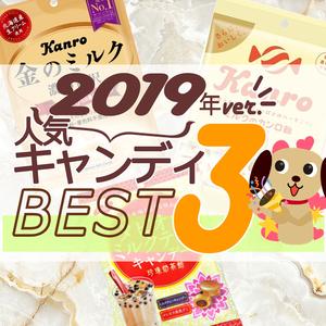 2019年キャンディ人気TOP3!