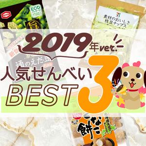 2019年おせんべいの人気TOP3!