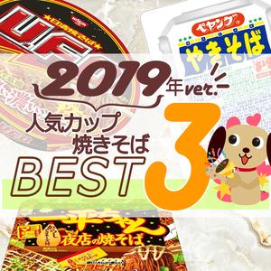 2019年カップ焼きそば人気TOP3!