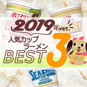 2019年カップラーメン人気TOP3!