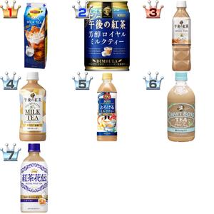ミルクティーおすすめランキングBEST7!ロングセラー&新商品の中から1位が決定★