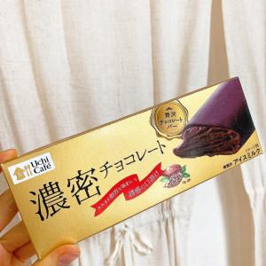 ローソン「ウチカフェ 贅沢チョコバー 濃密チョコレート」