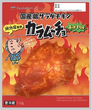 ファミリーマート 国産鶏サラダチキンカラムーチョホットチリ味