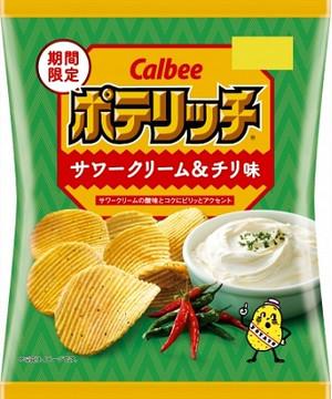 カルビー ポテリッチ サワークリーム&チリ味