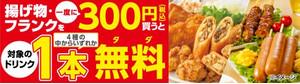 セブン300円