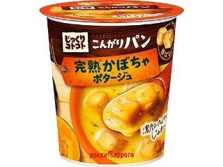 じっくりコトコト こんがりパン 完熟かぼちゃポタージュ