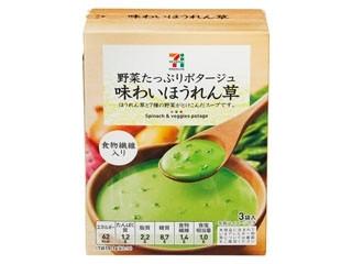 セブンプレミアム 野菜たっぷりポタージュ 味わいほうれん草 箱45.3g