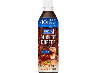アサヒ ワンダ 乳酸菌コーヒー ショコラ 希釈用 ペット490ml