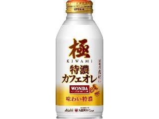 アサヒ ワンダ 極 特濃カフェオレ 缶370g