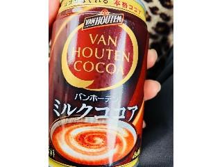 バンホーテン ミルクココア 缶275g