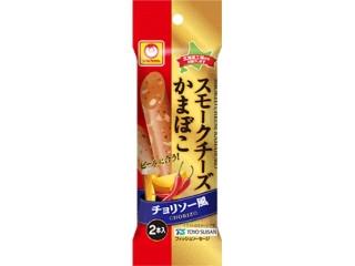マルちゃん スモークチーズかまぼこ チョリソー風 袋30g×2