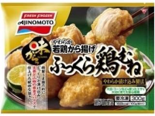 味の素 味からっ やわらか若鶏から揚げ ふっくら鶏むね 袋300g