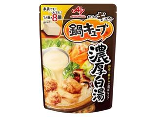 味の素 鍋キューブ 濃厚白湯 8個入り 袋73g