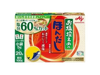 味の素 お塩控えめのほんだし 箱5g×20
