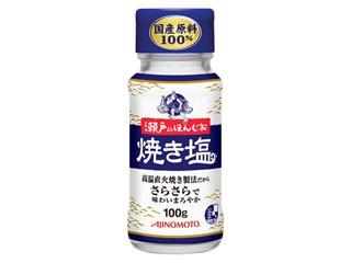 味の素 瀬戸のほんじお 焼き塩 瓶100g