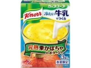 クノール カップスープ 冷たい牛乳でつくる栗かぼちゃのポタージュ 箱3食