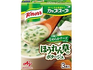 カップスープ チーズ仕立てのほうれん草のポタージュ