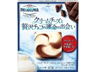 クラフト フィラデルフィア クリーミーマリアージュ クリームチーズと贅沢チョコの運命の出会い 箱15g×4