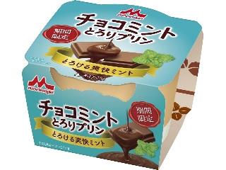 チョコミント とろりプリン