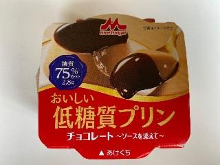 おいしい低糖質プリン チョコレート