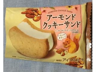 アーモンドクッキーサンド