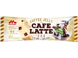 コーヒーゼリーinカフェラテバー