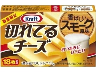 切れてるチーズ スモーク風味
