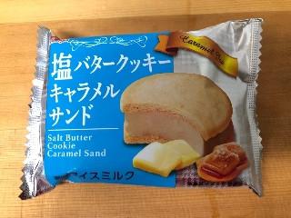 塩バタークッキーキャラメルサンド