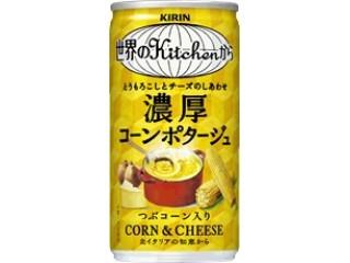 KIRIN 世界のKitchenから 濃厚コーンポタージュ 缶185g