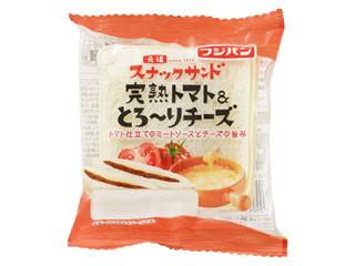 元祖 スナックサンド 完熟トマト&とろ~りチーズ