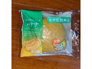 ジャンボむしケーキ バナナ