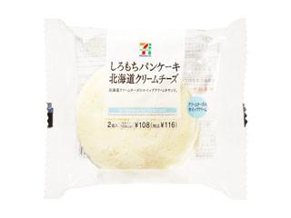 しろもちパンケーキ 北海道クリームチーズ