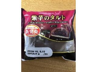 紫芋のタルト