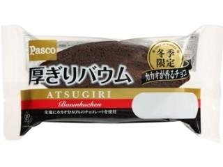 Pasco 厚ぎりバウム カカオが香るチョコ 袋1個