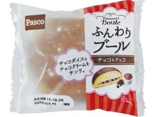 Pasco ふんわりブール チョコ&チョコ 袋1個