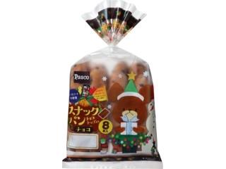 Pasco スナックパン チョコ クリスマス限定パッケージ 袋8本