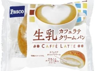 生乳カフェラテクリームパン